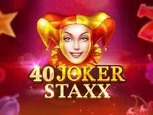 40 Джокер Стакс: 40 Линий — автомат в казино на реальные деньги